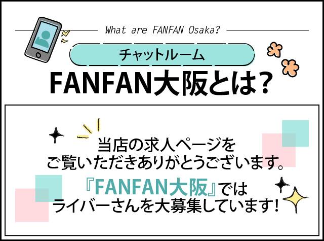FANFAN大阪とは?