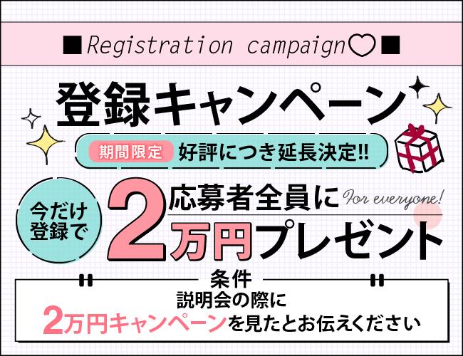 登録キャンペーン 20000円