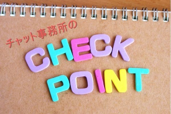 チャット事務所の5つのチェックポイント